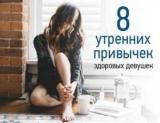 8 ранкових звичок здорових дівчат, які змінять ваше життя на краще